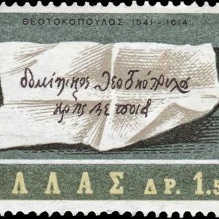 1965-Έκδοση-Δομίνικος-Θεοτοκόπουλος_0001